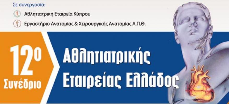 Peakphysio, συνέδριο αθλητιατρικής εταιρείας Ελλάδος